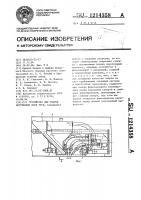 Патент 1214358 Устройство для сварки внутренних швов труб
