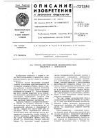 Патент 727381 Способ изготовления цилиндрических оболочек с покрытием