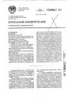 Патент 1749861 Способ пространственной сейсморазведки