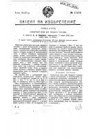 Патент 17678 Комнатная печь для твердого топлива