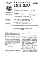 Патент 732018 Модификатор для флотации угольных шламов