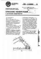 Патент 1123883 Устройство для укладки волокнистого материала в бункер