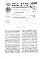 Патент 682668 Станок-качалка