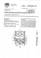 Патент 1791019 Установка для измельчения материалов
