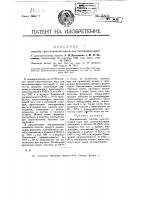 Патент 11804 Способ приготовления массы для электроизоляции