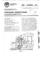 Патент 1340650 Измельчающий аппарат кормоуборочного комбайна