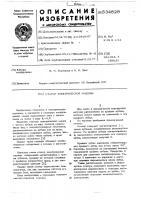 Патент 534829 Статор электрической машины