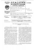 Патент 619251 Способ изготовления крутоизогнутых отводов