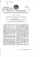 Патент 443 Шахтно-ступенчатая топка с цепной решеткой для торфа
