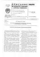 Патент 386090 Патент ссср  386090