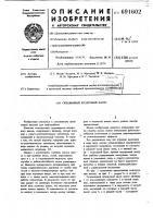 Патент 691602 Скважинный штанговый насос