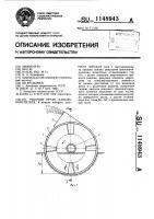 Патент 1148943 Рабочий орган каналоочистителя