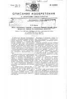 Патент 55696 Насос внутреннего горения с непосредственным воздействием продуктов горения на подаваемую жидкость