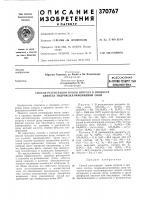 Патент 370767 Всесоюзная