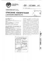 Патент 1371605 Механизм регулировки жалюзных решет очистки зерноуборочного комбайна