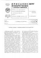 Патент 381797 Паровая турбина с промежуточным перегревом пара
