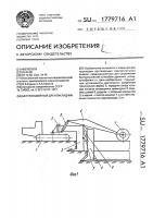 Патент 1779716 Бестраншейный дреноукладчик