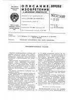 Патент 209252 Механизированный стеллаж
