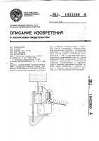 Патент 1043366 Солнечный водоподъемник