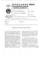 Патент 202631 Фрезерный барабан погрузчика кормов