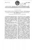 Патент 23804 Приспособление на судах для периодического указания глубины фарватера