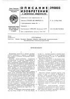 Патент 390003 Кран-штабелер