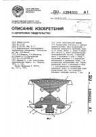 Патент 1394331 Ротор электрической машины