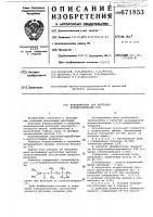 Патент 671853 Вспениватель для флотации калийсодержащих руд