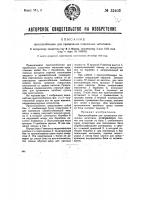 Патент 33403 Приспособление для проявления пленочных негативов