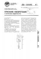 Патент 1325282 Загрузочная корзина