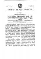 Патент 14263 Радиоприемное устройство