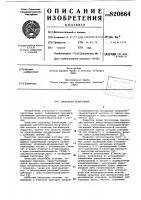 Патент 820664 Смазочная композиция