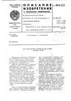 Патент 981127 Перегрузочное устройство для складов штучных грузов