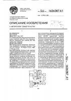 Патент 1626387 Ключевой передатчик амплитудно-модулированных колебаний с подавленной несущей
