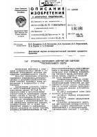 Патент 442206 Установка непрерывного действия для получения ректификованного спирта