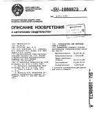 Патент 1080873 Вспениватель для флотации угля и графита