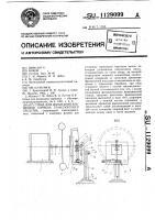 Патент 1129099 Стенд для испытания элементов тормоза транспортного средства