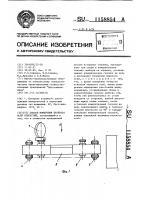 Патент 1158854 Способ измерения перекоса осей отверстий