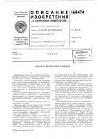 Патент 168474 Патентно- 1^ i '' технйчнскди ' iтехнй'rt;:: т;:)'>& т'
