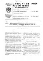 Патент 394004 Ссср