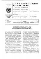 Патент 438133 Устройство передачи данных через автоматическую телефонную станцию внутрипроизводственной системы связи