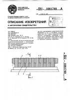 Патент 1081740 Сердечник электрической машины