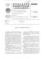 Патент 384683 Головка к червячному прессу