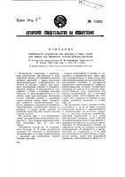 Патент 39922 Питательное устройство для мяльных и т.п. машин для обработки стеблей лубяных растений