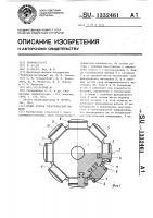 Патент 1332461 Полюс ротора электрической машины