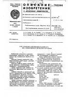 Патент 785344 Смазочно-охлаждающая жидкость для механической обработки металлов