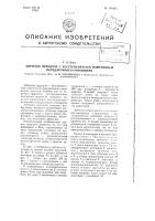 Патент 101063 Зубчатая передача с бесступенчатым изменением передаточного отношения