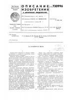Патент 730996 Глушитель шума