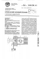 Патент 1636158 Устройство для контроля качества сварных соединений