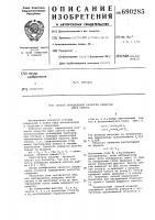 Патент 690285 Способ определения разности азимутов двух светил